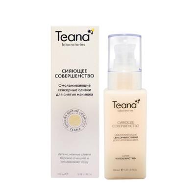 Сливки сенсорные омолаживающие для снятия макияжа TEANA 100мл: фото
